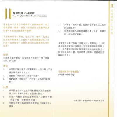 B. HKSCDA leaflet (1)