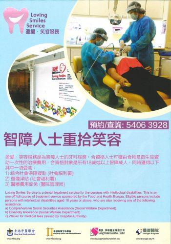 B2. LSS Leaflet-1